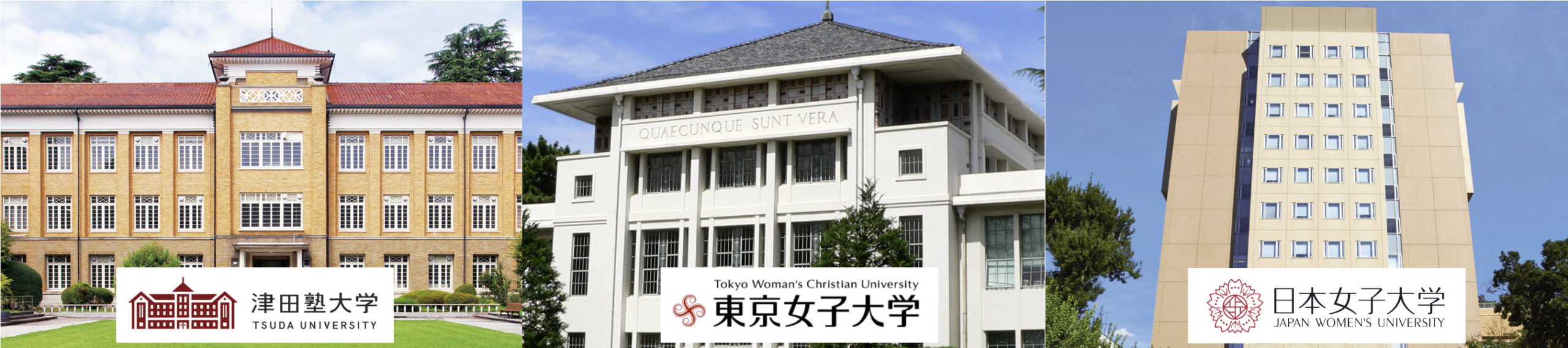 《3女子大学合同入試説明会》<br>お申込みフォーム