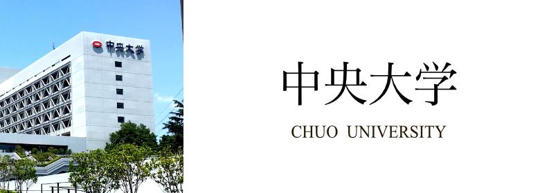 中央大学入試説明会