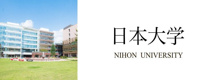 日本大学入試説明会