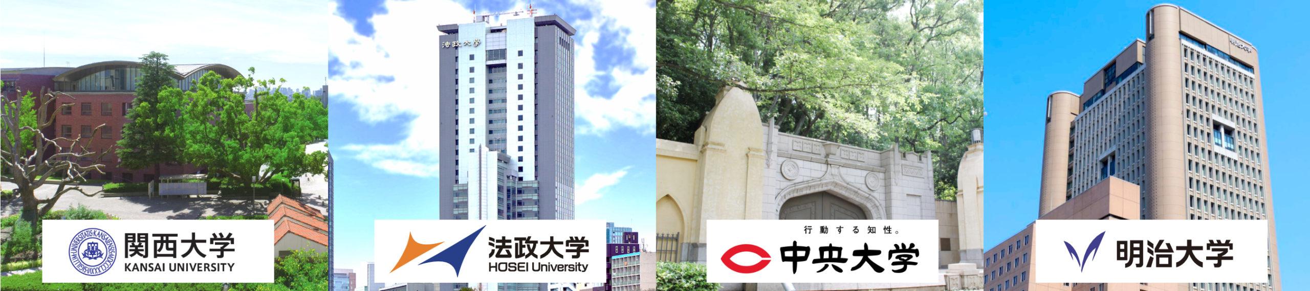 《有名私立大学合同入試説明会(札幌)》<br>お申込みフォーム