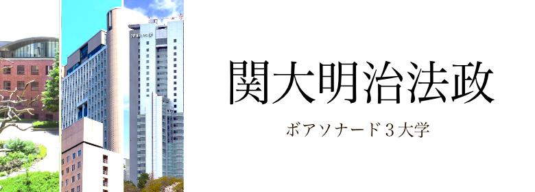 関西大学明治大学法政大学入試説明会