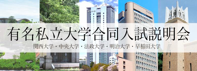 早稲田大学関西大学中央大学法政大学明治大学
