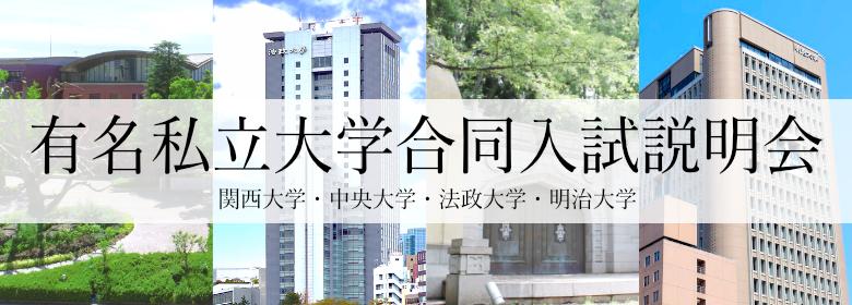 関西大学中央大学法政大学明治大学