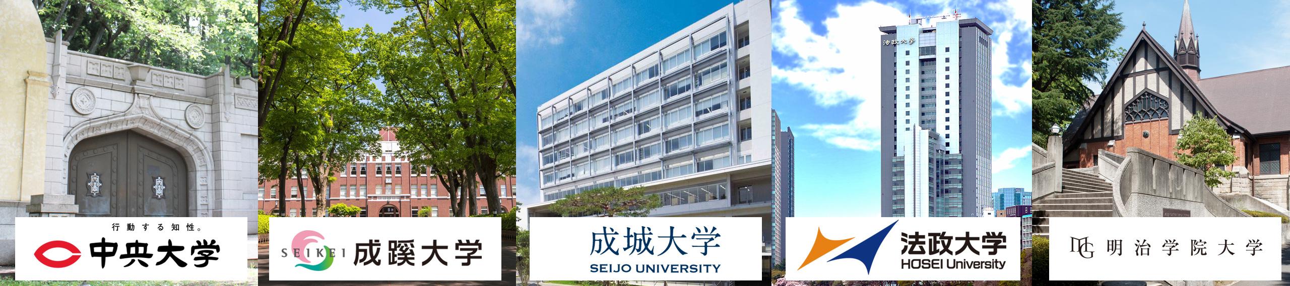 《福岡で受験できる首都圏私立大学<br>合同入試説明会》お申込みフォーム