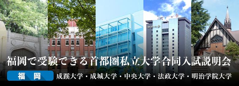 福岡で受験できる首都圏私立大学合同入試説明会