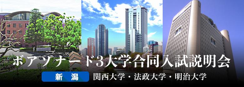 ボアソナード3大学入試説明会